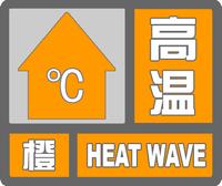高温橙色预警标志