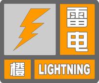 雷电橙色预警标志