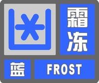 霜冻蓝色预警标志